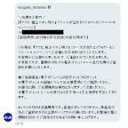 アサヒ極上のTwitter懸賞でLINEポイントが当選!