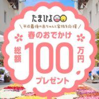 【条件あり】星野リゾート宿泊、JTB旅行券5万円分が当たる高額懸賞