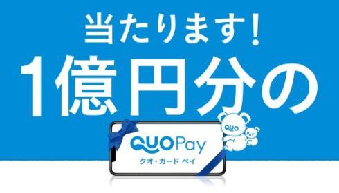 【最高額懸賞】1億円分のQUOカードPAYが当たる高額懸賞!