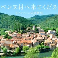 5泊7日のフランス旅行が3組に当たる海外旅行懸賞!