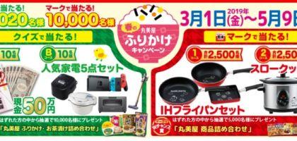 【誰でも参加】現金50万円、家電5点セットが当たる毎年恒例の高額懸賞