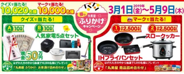【ハガキ応募】フライパン、スロークッカー、丸美屋商品が当たる高額懸賞