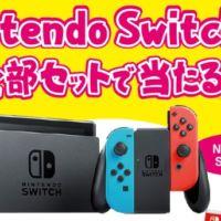 NintendoSwitch+ドラえもん+お米+お食事券セットがその場で当たる!