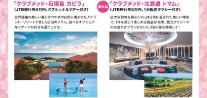 北海道か石垣島から選べる!旅行券付き豪華旅行懸賞