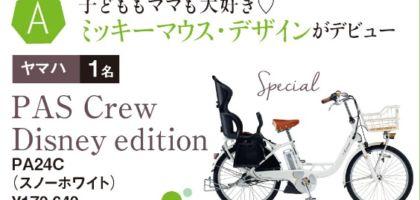 電動自転車・キッズ自転車が当たるプレゼントキャンペーン!
