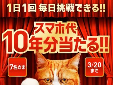 51.5万円分のJCBギフトカードが7名に当たる高額懸賞!