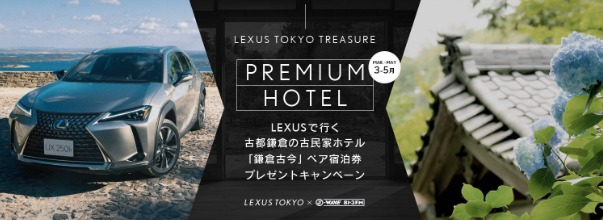 【LEXUS全モデル選択可能】古民家ホテル宿泊付き豪華試乗キャンペーン