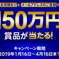 ダイソン掃除機、松阪牛ステーキなどが当たる自動車保険キャンペーン