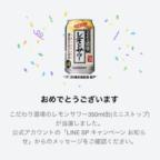 LINEの大量当選懸賞で「こだわり酒場のレモンサワー」が当選!