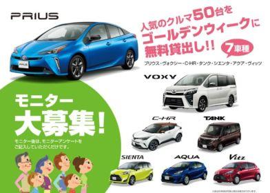 トヨタ人気車種を8日間も無料モニターできるキャンペーン