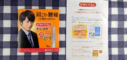 花王の大量当選キャンペーンで「蒸気の温熱シート」が当選!