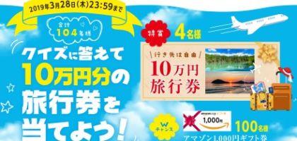 10万円分の旅行券が4名に当たる高額クイズ懸賞!