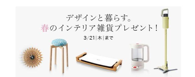 デザイン家電・インテリアが当たる豪華懸賞!