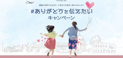 JAL旅行券10万円分が当たる!ありがとうを伝えるキャンペーン