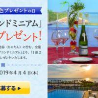 沖縄北谷のフレンチフルコース付き宿泊券が当たる!