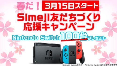 Nintendo Switchが合計100名に当たる豪華ゲーム懸賞!