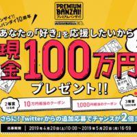 現金100万円などが当たるプレミアムバンダイの高額懸賞!