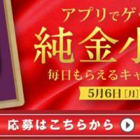 毎日50万円相当の純金小判が当たる高額懸賞!