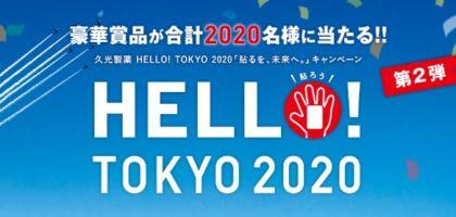 スポーツ観戦チケットや東京2020グッズが当たるキャンペーン!