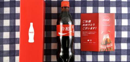 祝令和!超限定「令和」ボトルのコカ・コーラが当選!