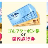 ゴルフクーポン券3万円か、旅行券2万円分から選べる簡単懸賞!