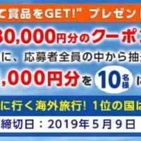 定年後の旅行先No.1を当てて 3万円分のクーポンが当たる!