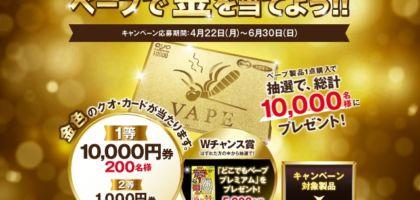 金ピカ クオカード1万円分が200名に当たるクローズド懸賞!