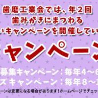 優勝賞金10万円!歯磨き標語の投稿キャンペーン