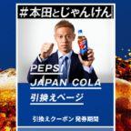 ペプシのSNS懸賞で日本オリジナルコーラが当選!