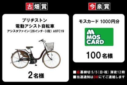 古畑任三郎をスクショして、ブリヂストンの電動自転車が当たる!