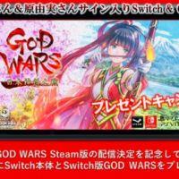サイン入りNintendo Switch&GOD WARSセットが当たるTwitter懸賞!