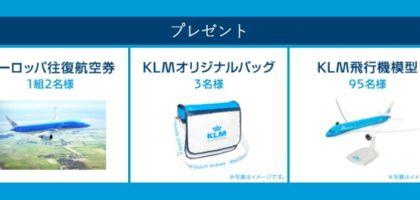 写真投稿でヨーロッパ往復航空券が当たる!KLMオランダ航空のキャンペーン