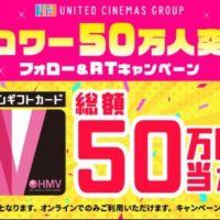 10万円分のギフトカードが「その場で当たる」Twitter懸賞!