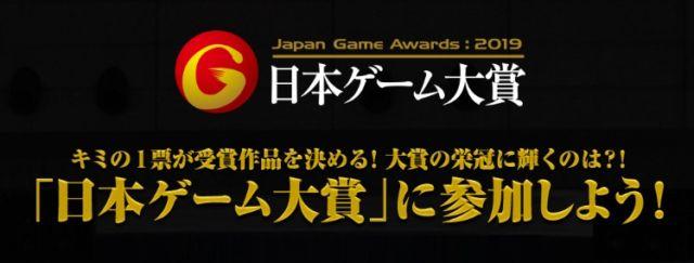PS4、Switch、XboxOneXなどが当たる、日本ゲーム大賞2019!