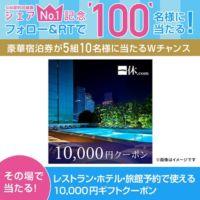 1万円クーポンがその場で当たる!IIJmioのTwitter懸賞