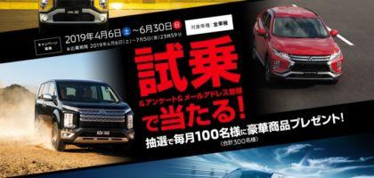 三菱自動車の好きな車に試乗して、高額ギフト券が当たるキャンペーン!