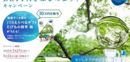 10万円相当のカタログギフトが3名に当たる高額懸賞!