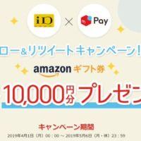 フォロー&RTだけでAmazonギフト券1万円分が15名に当たる!