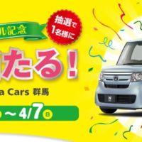 No.1軽自動車「HONDA N-BOX」が当たる高額車懸賞!