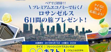 ロサンゼルス6日間の旅が当たる海外旅行懸賞!