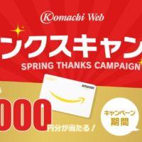 新潟の情報サイトに会員登録してAmazonギフト券を当てよう!