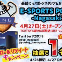 「PlayStation4 Pro」が当たるeスポーツスタジアム誕生記念懸賞!