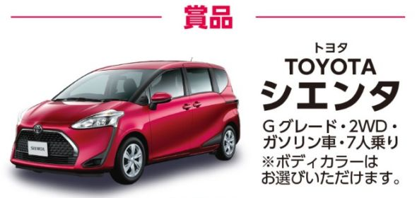 TOYOTAの大人気ミニバン「シエンタ」が当たる自動車懸賞!