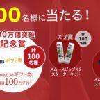 1万円分のAmazonギフト券が100名に当たる豪華懸賞!