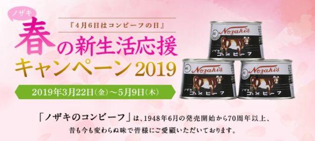 商品券5万円分や関連商品が当たるコンビーフの日キャンペーン!