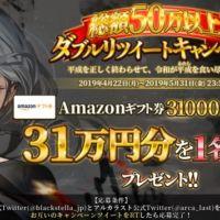 Amazonギフト券31万円分が当たる総額50万円以上の高額懸賞!