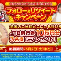 JTB旅行券10万円が3名に当たるTwitter高額懸賞!