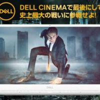 Twitterの簡単応募でDELLのノートパソコンが当たる!