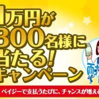 ペイジーを利用して1万円が300名に当たる豪華キャンペーン!