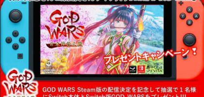サイン入りNintendoSwitch&GOD WARSが当たるRT懸賞!